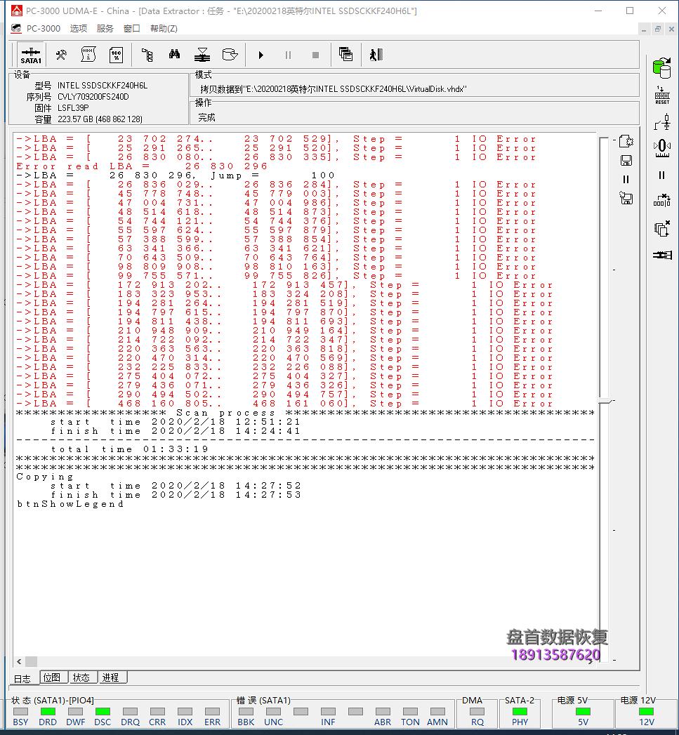 INTEL SSDSCKKF240H6L掉盘开机卡LOGO无法识别数据恢复成功
