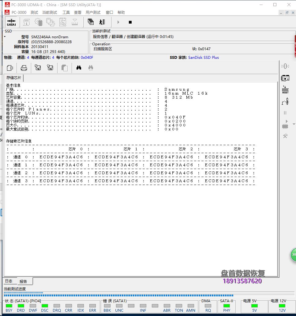 完美恢复SM2246XT无法识别杂牌120GSSD固态硬盘无法读取数据信管飞进销存数据库恢复