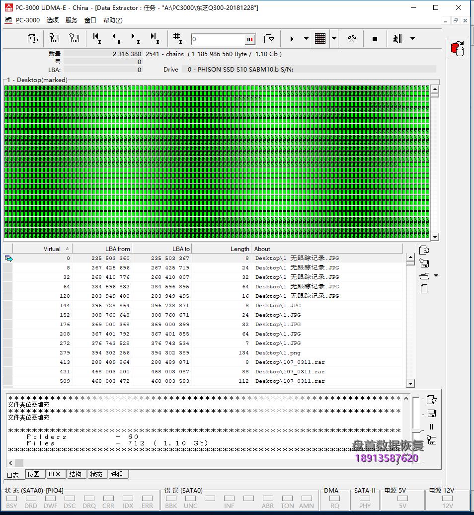 东芝Q300无法识别认不到盘成功数据恢复并修复SSD固态硬盘