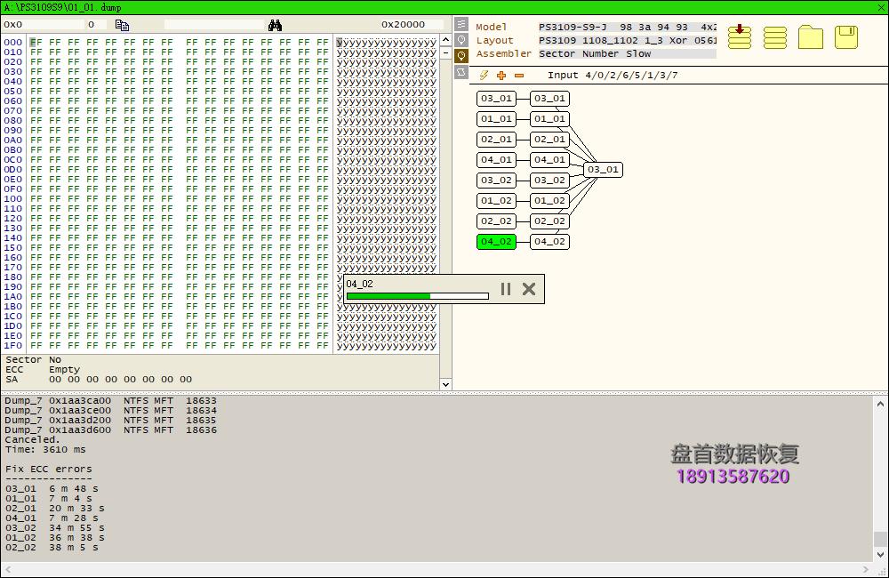 PS3109主控影驰120G固态硬盘损坏进行芯片级数据恢复成功