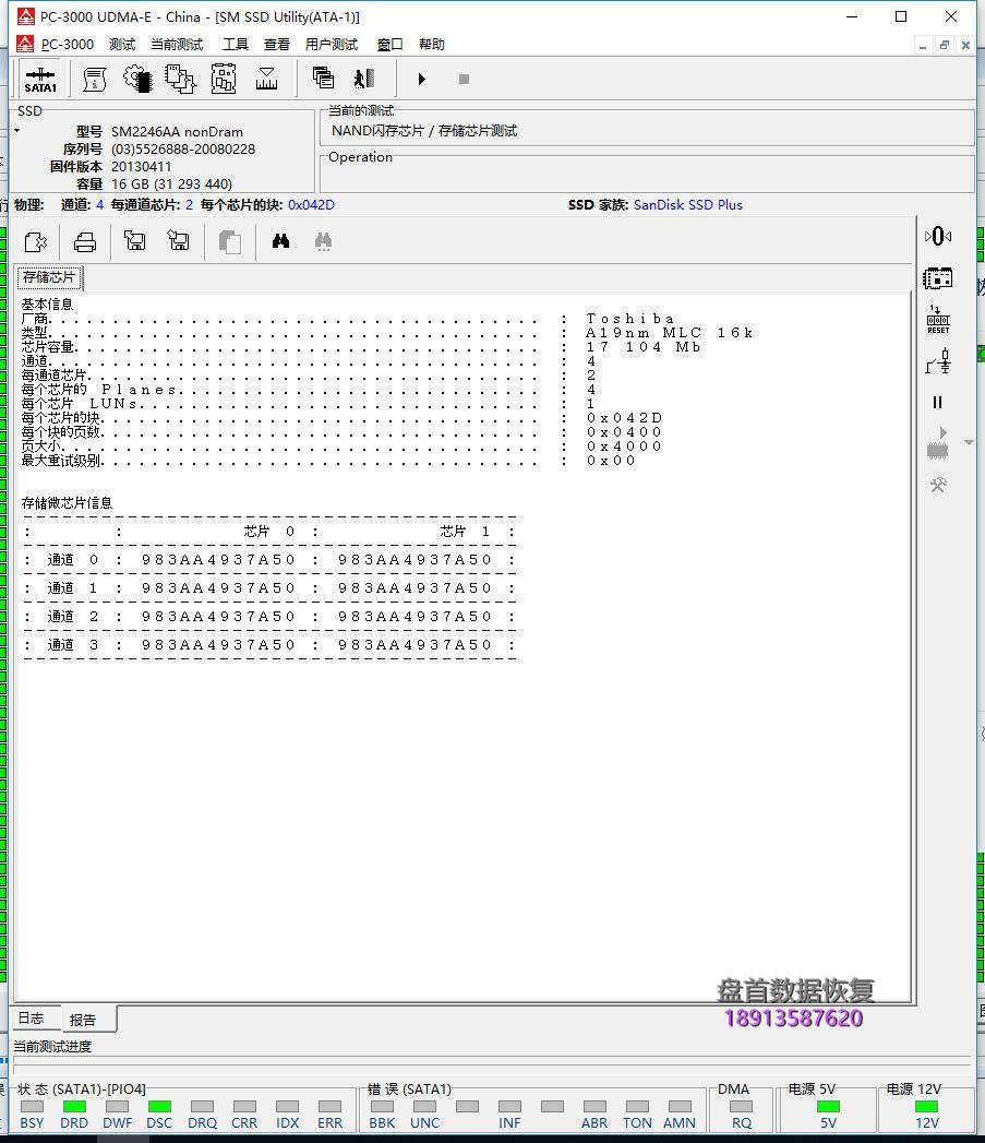 SM2246XT主控型号SSD固态硬盘不认盘无法识别掉盘不读盘数据恢复成功