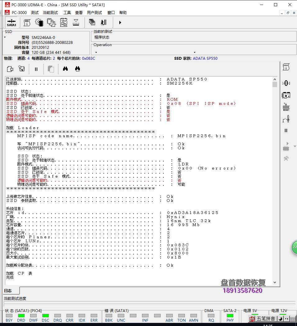 ADATA威刚SP550固态硬盘无法读取数据SM2256K主控数据恢复成功