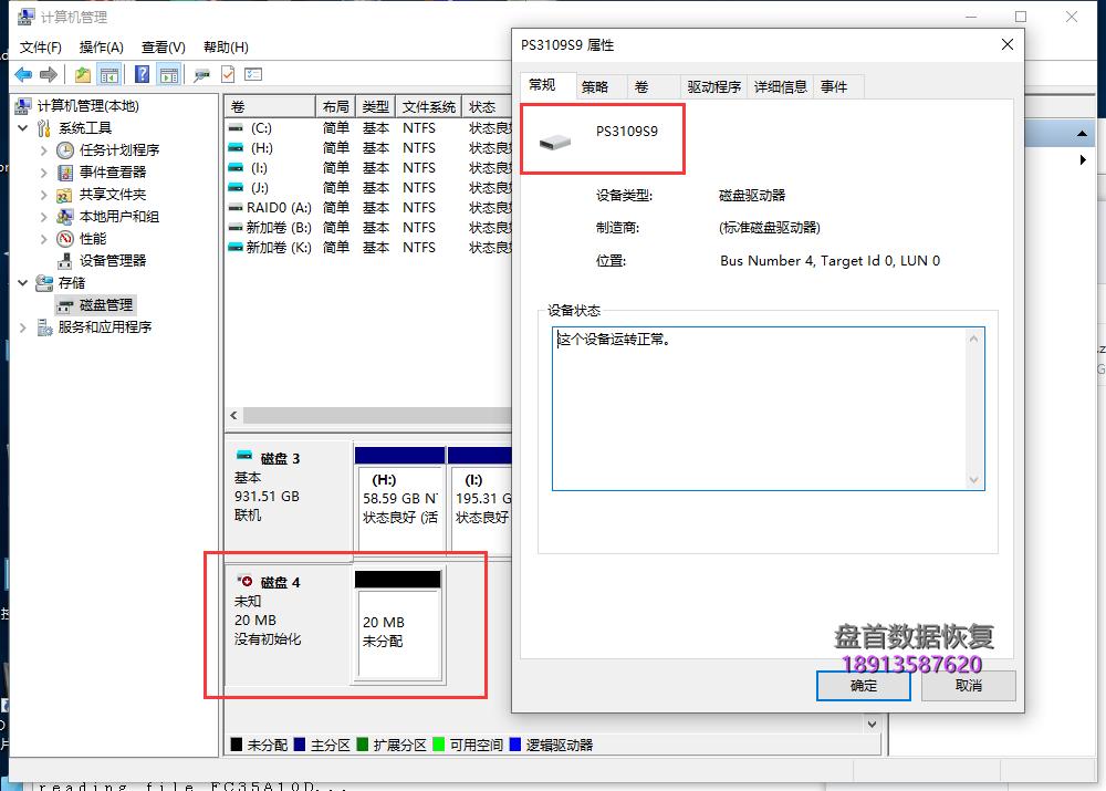 金泰克S300识别成PS3109S9固件损坏只能认到20MB容量数据成功恢复