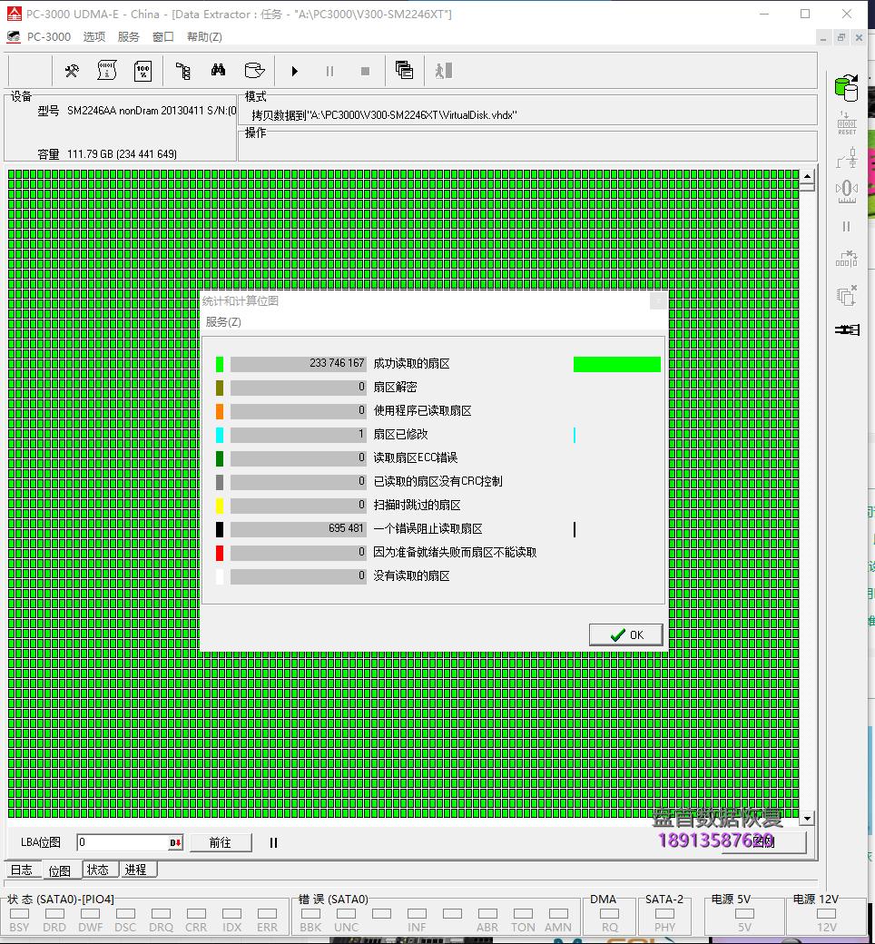成功完美恢复PC3000 SSD软件显示芯片通道错误的假金士顿300VSSD固态硬盘无法识别SM2246XT主控
