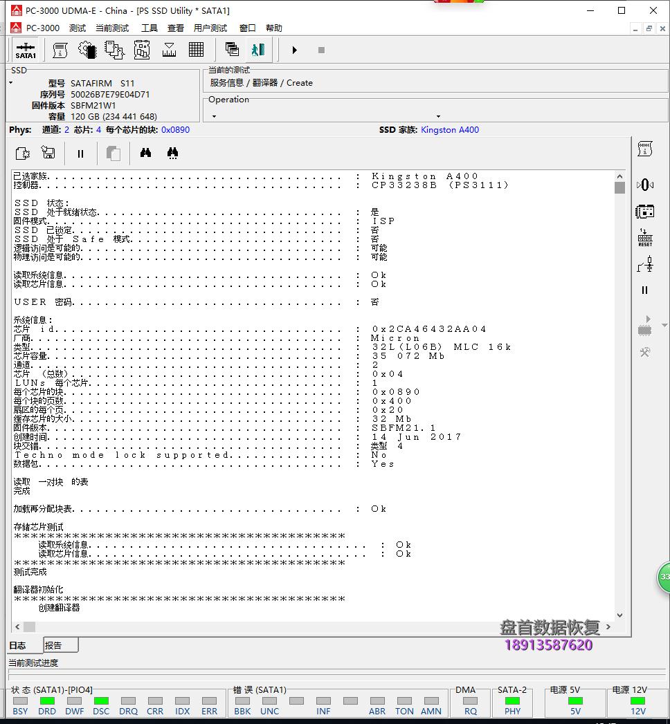 金士顿A400固态硬盘掉盘变成SATAFIRM S11数据恢复成功